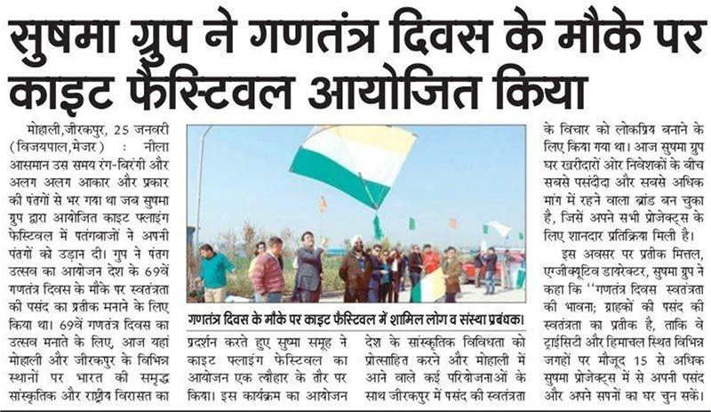 SUSHMA GROUP ORGANISED KITE FESTIVAL ON THE REPUBLIC DAY
