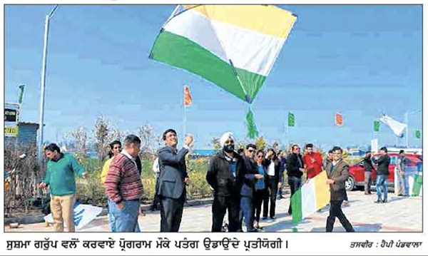 SUSHMA GROUP HOLD KITE FESTIVAL TO MARK REPUBLIC DAY